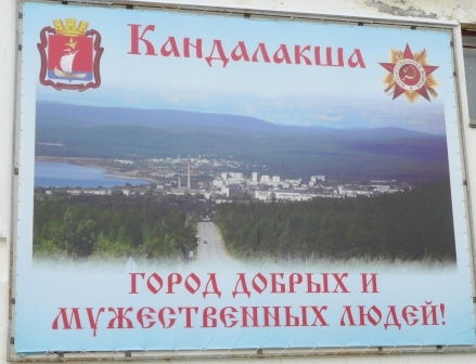 Image result for кандалакша